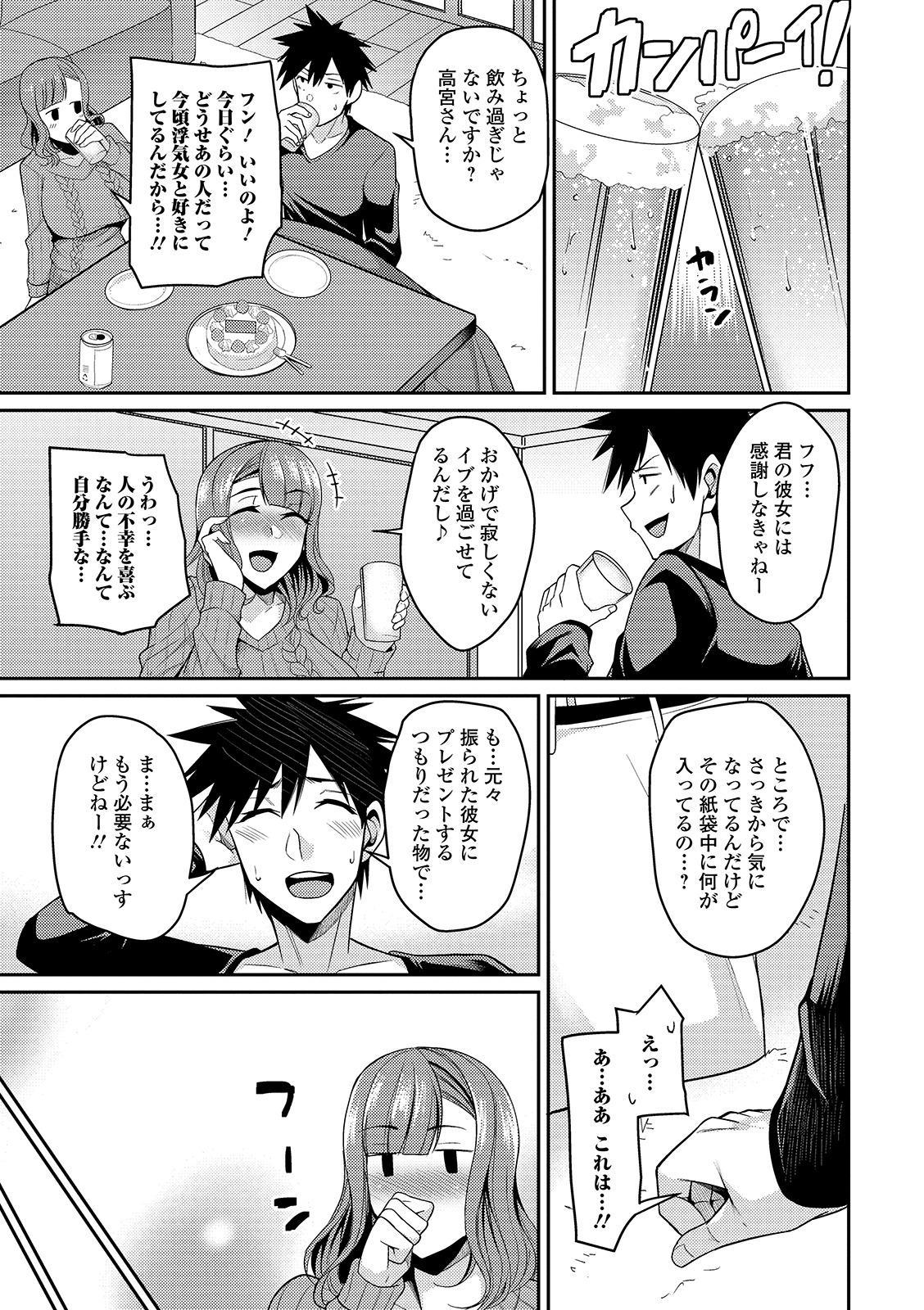 COMIC Shigekiteki SQUIRT!! Vol. 15 56