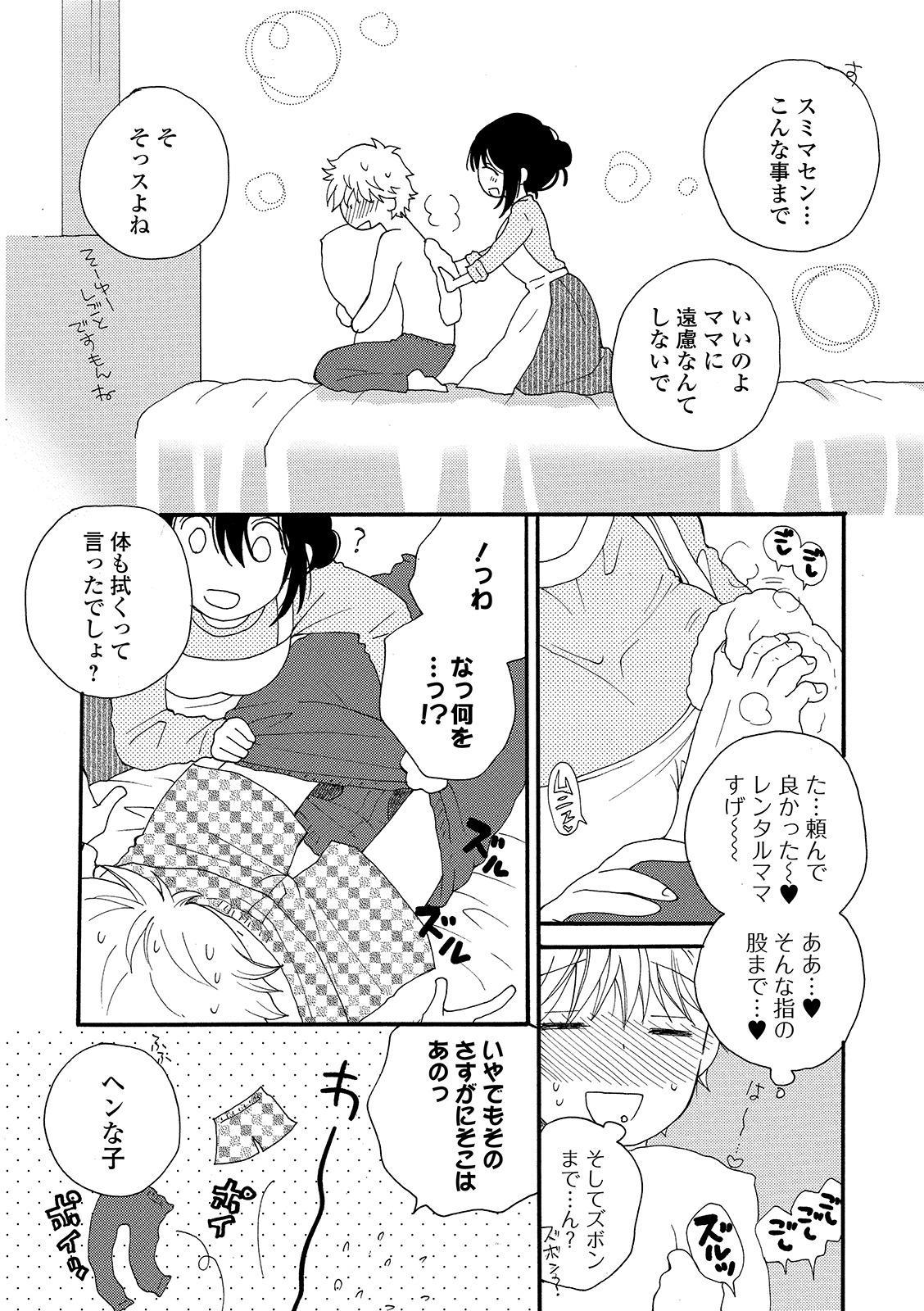 COMIC Shigekiteki SQUIRT!! Vol. 15 74