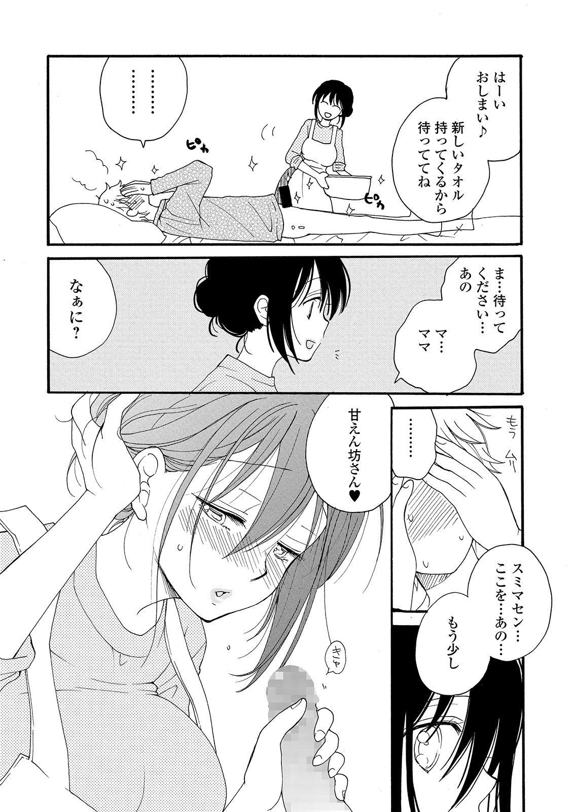 COMIC Shigekiteki SQUIRT!! Vol. 15 76