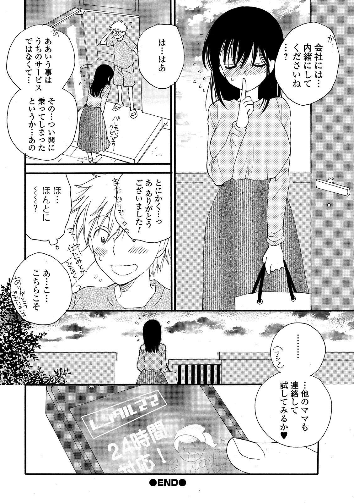 COMIC Shigekiteki SQUIRT!! Vol. 15 91