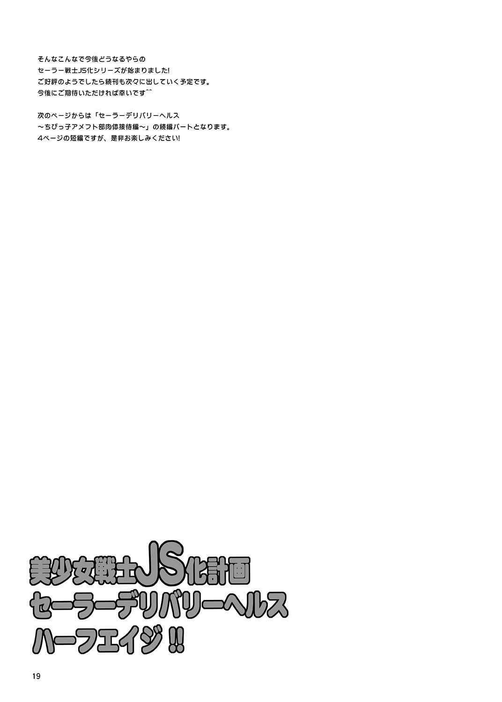 Bishoujo Senshi JS-ka Keikaku Sailor Delivery Health Half Age 18