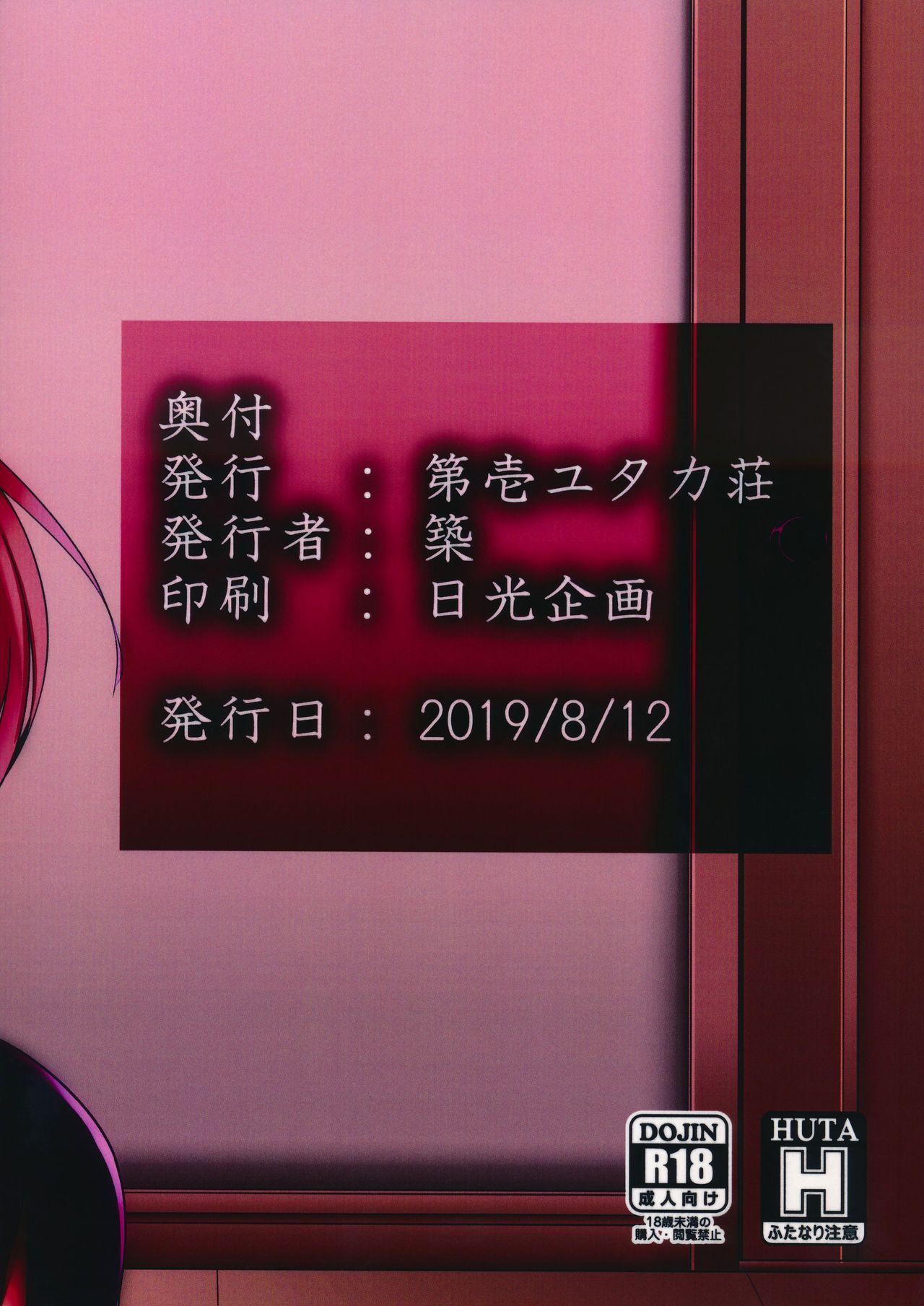 Tomoko Futanari Chinpo ni Ochita Hitozuma 25