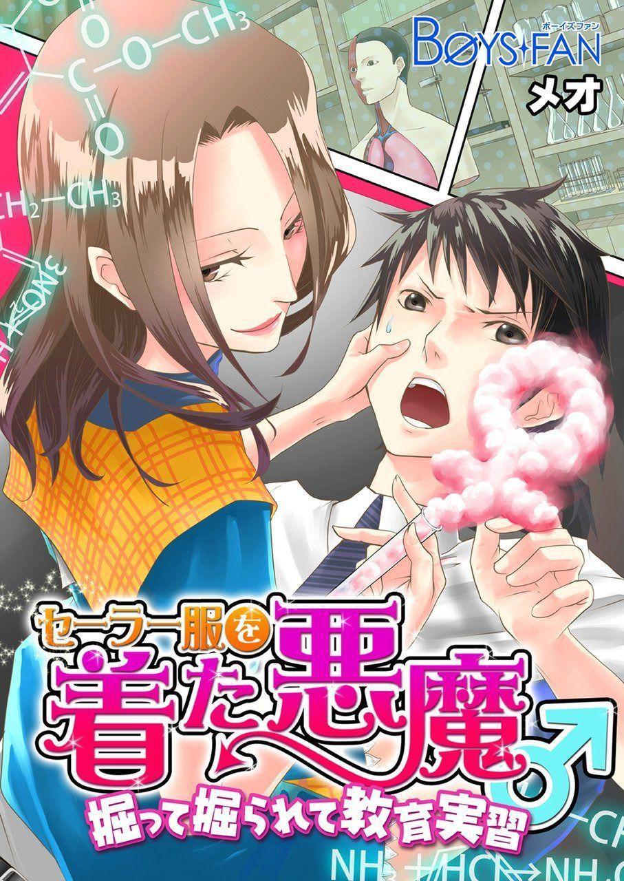 Sailor Fuku o Kita Akuma ♂ Hotte Horarete Kyouiku Jisshuu 0
