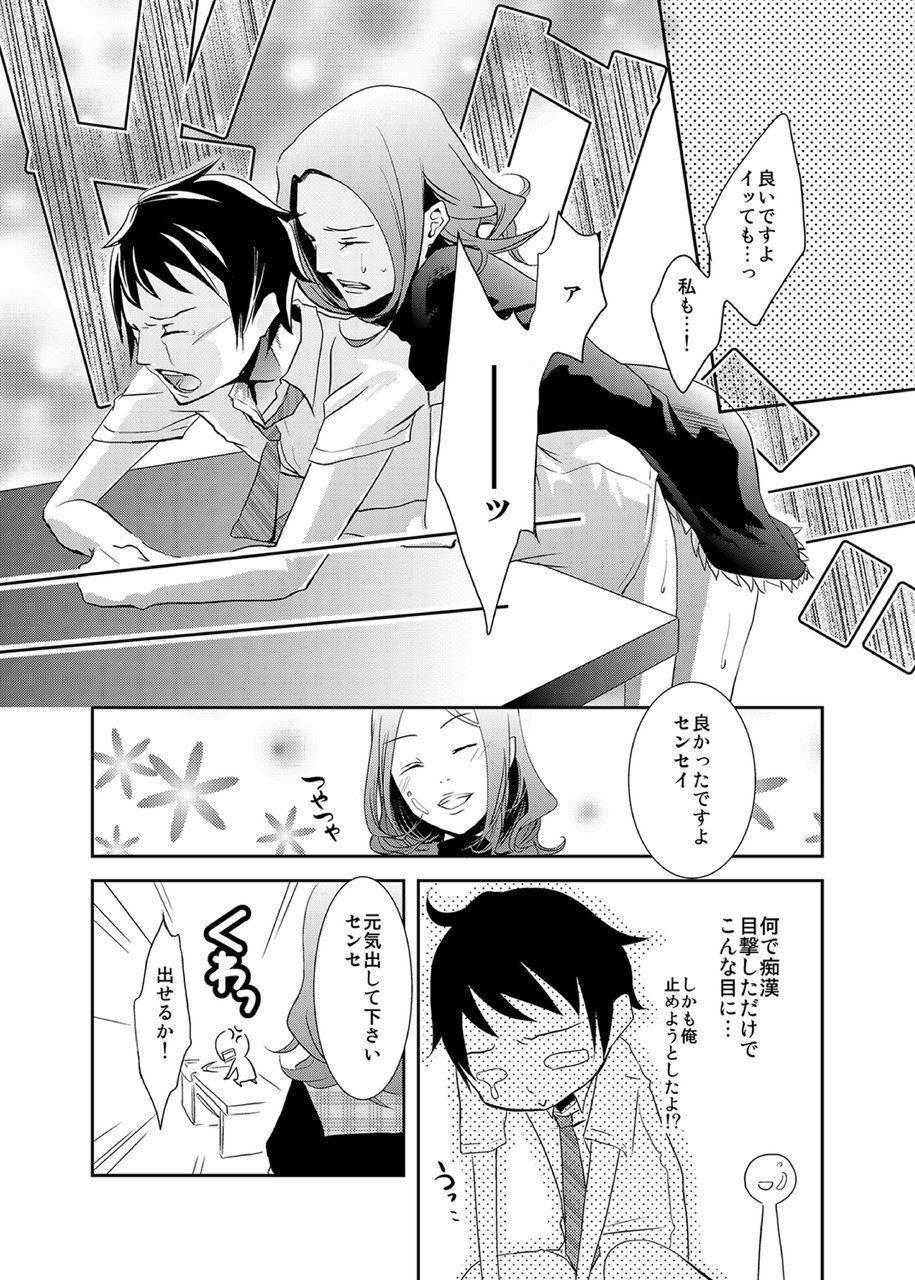 Sailor Fuku o Kita Akuma ♂ Hotte Horarete Kyouiku Jisshuu 12