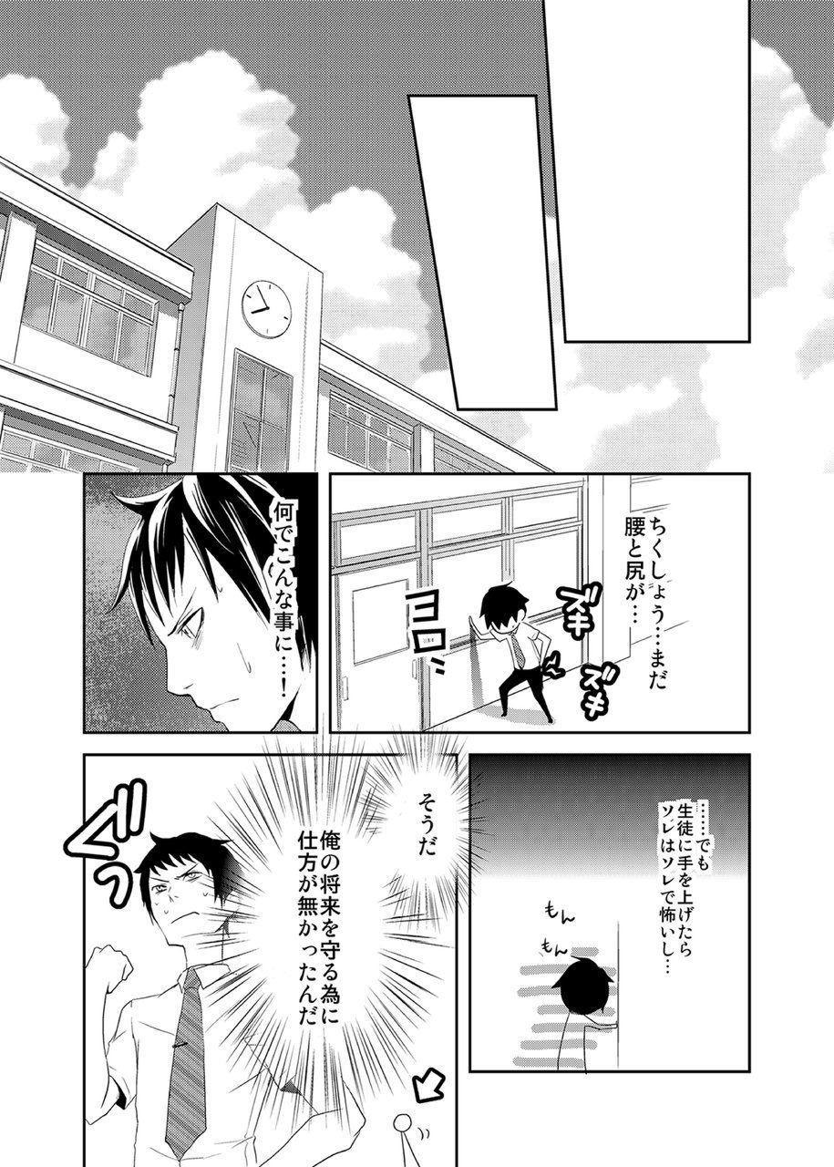Sailor Fuku o Kita Akuma ♂ Hotte Horarete Kyouiku Jisshuu 13