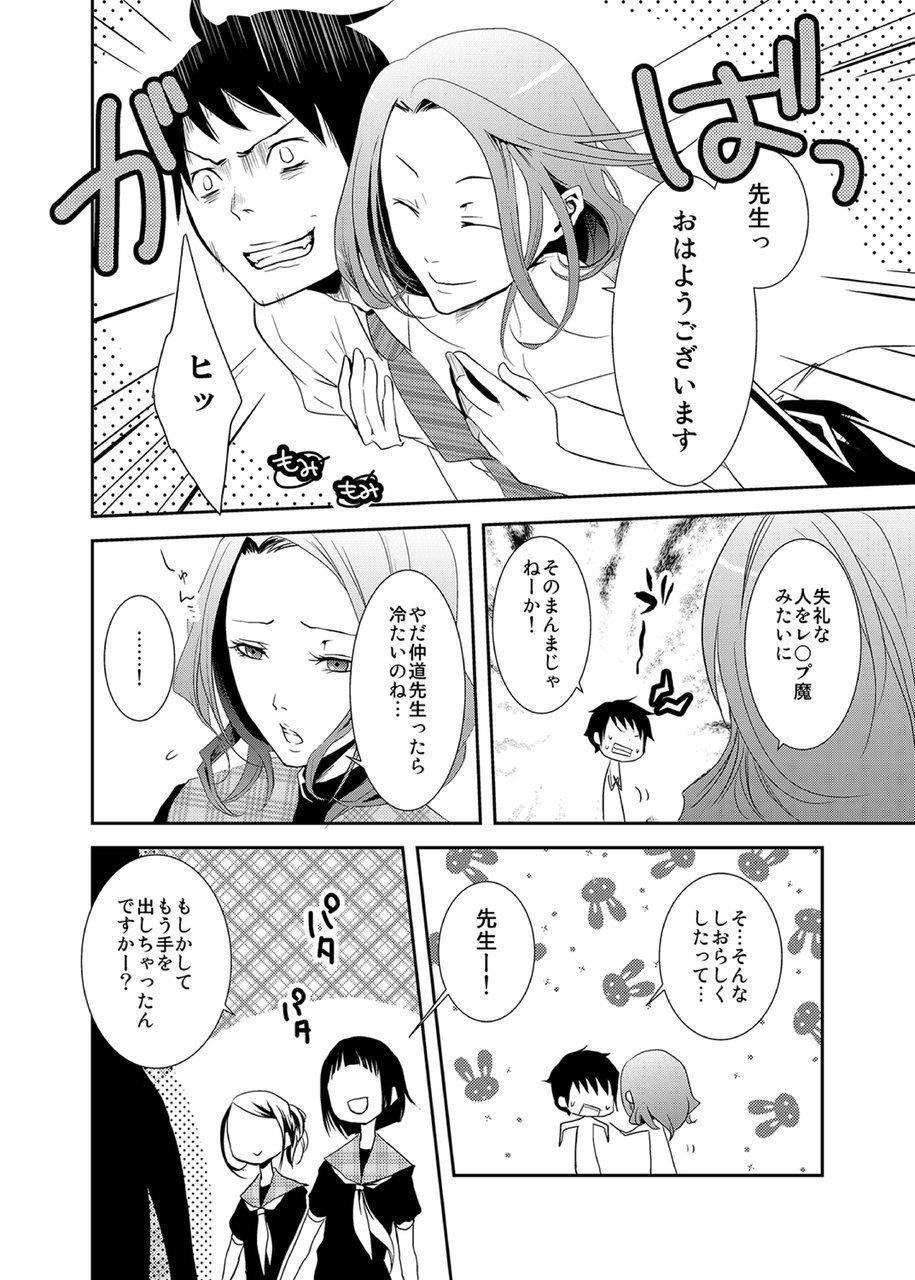 Sailor Fuku o Kita Akuma ♂ Hotte Horarete Kyouiku Jisshuu 14