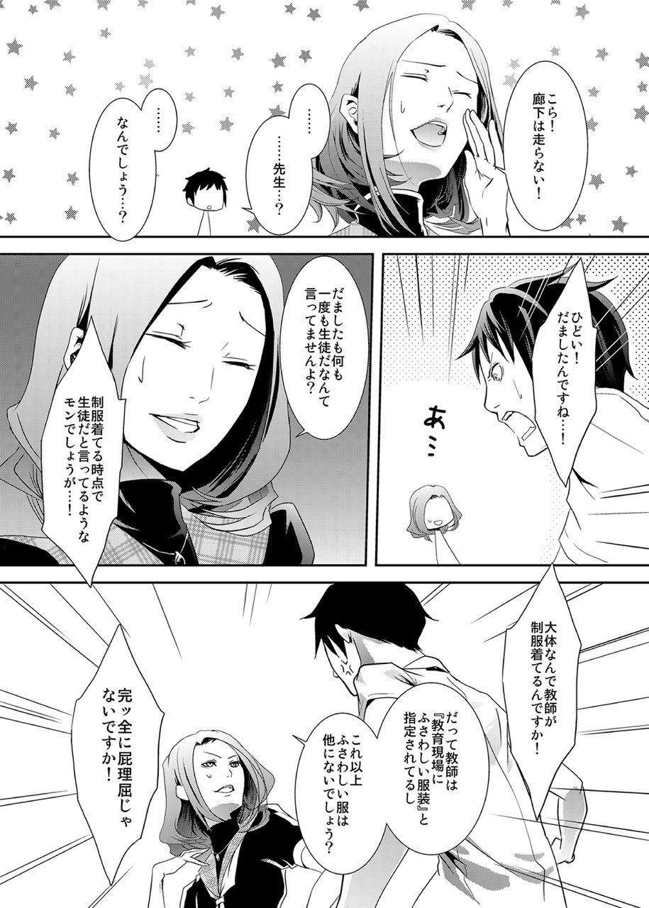 Sailor Fuku o Kita Akuma ♂ Hotte Horarete Kyouiku Jisshuu 16
