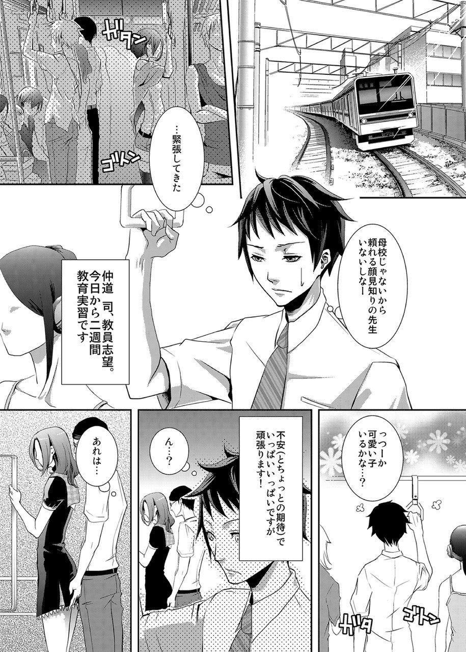 Sailor Fuku o Kita Akuma ♂ Hotte Horarete Kyouiku Jisshuu 1