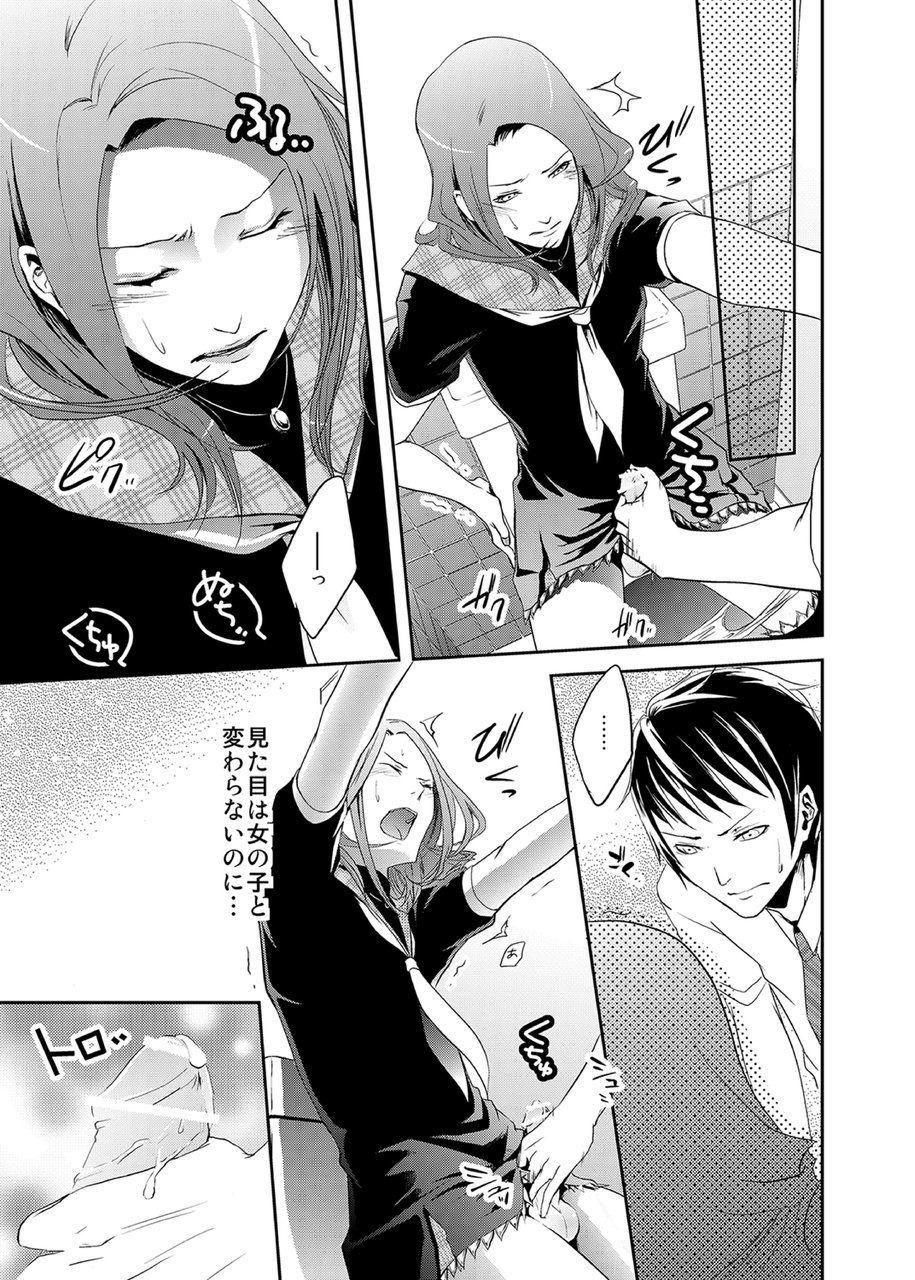 Sailor Fuku o Kita Akuma ♂ Hotte Horarete Kyouiku Jisshuu 19