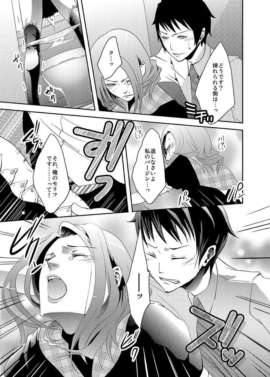 Sailor Fuku o Kita Akuma ♂ Hotte Horarete Kyouiku Jisshuu 21