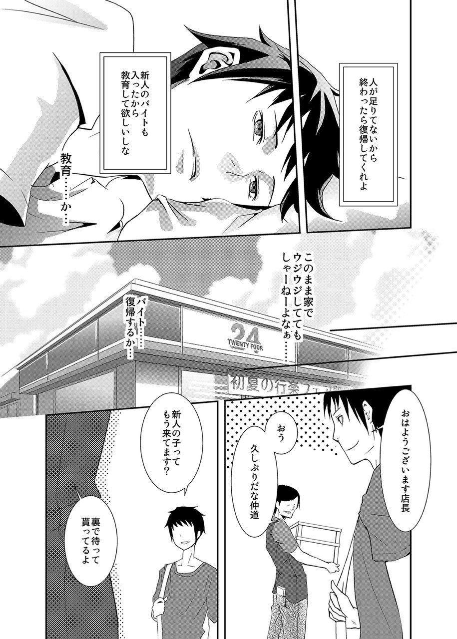 Sailor Fuku o Kita Akuma ♂ Hotte Horarete Kyouiku Jisshuu 26