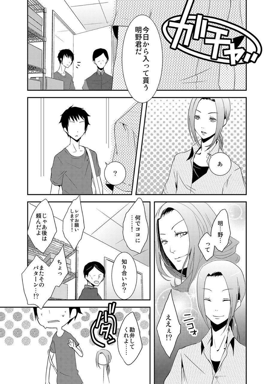 Sailor Fuku o Kita Akuma ♂ Hotte Horarete Kyouiku Jisshuu 27