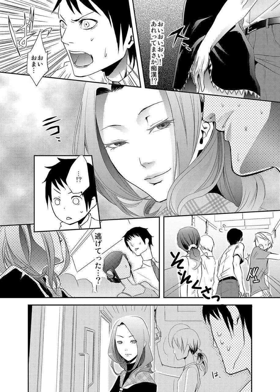 Sailor Fuku o Kita Akuma ♂ Hotte Horarete Kyouiku Jisshuu 2