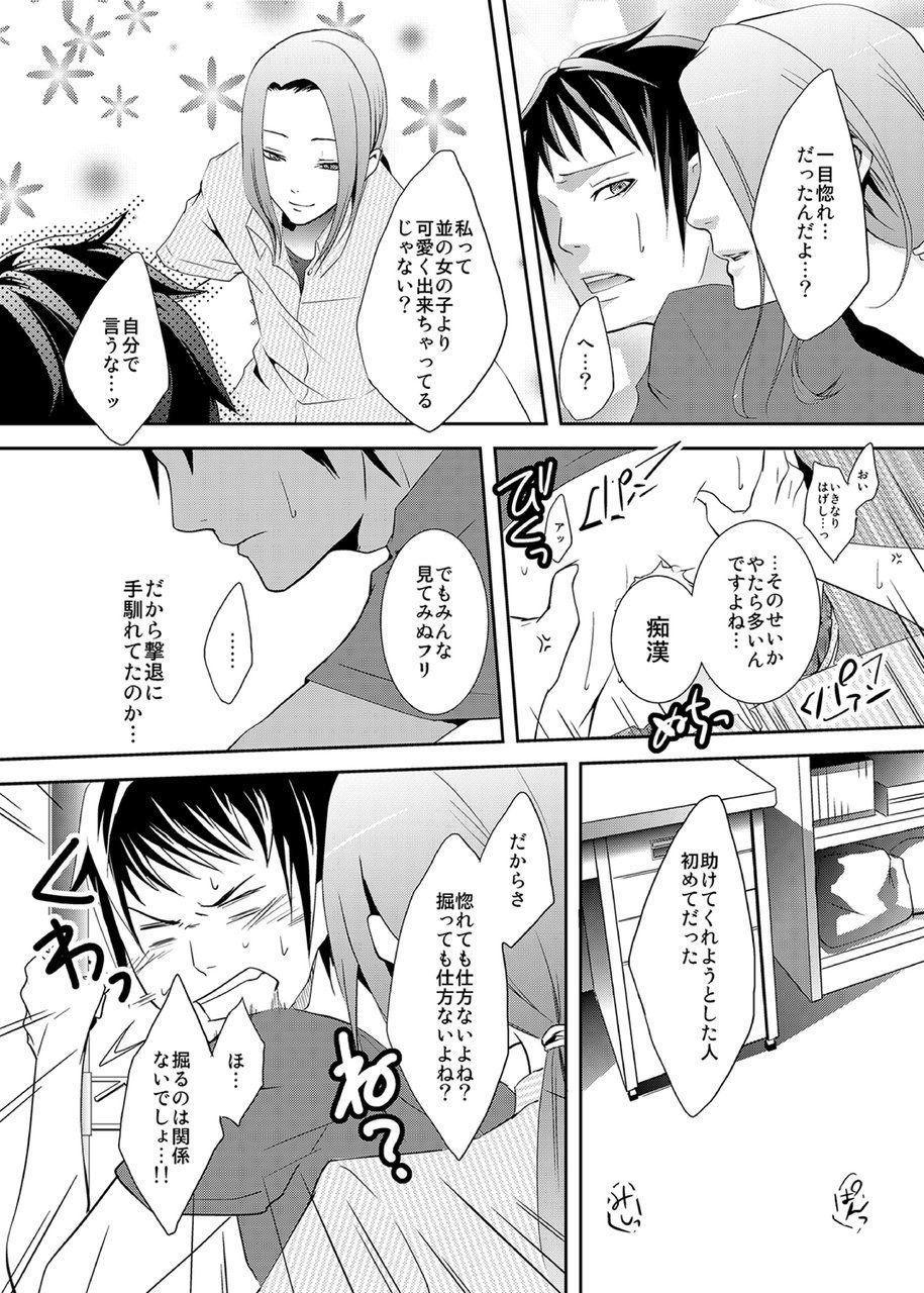Sailor Fuku o Kita Akuma ♂ Hotte Horarete Kyouiku Jisshuu 30