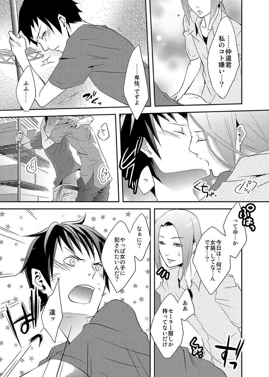 Sailor Fuku o Kita Akuma ♂ Hotte Horarete Kyouiku Jisshuu 31