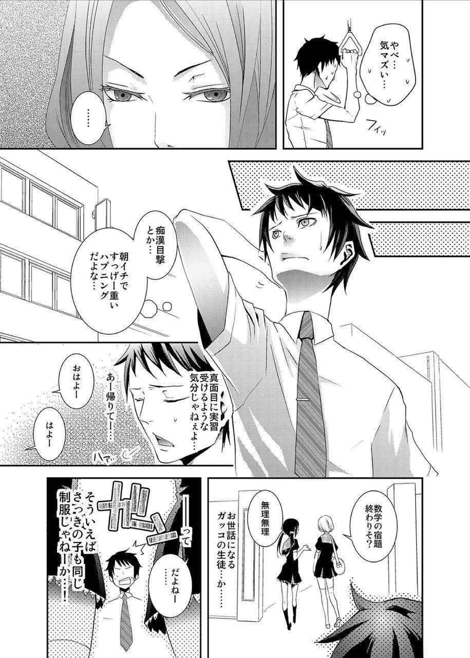Sailor Fuku o Kita Akuma ♂ Hotte Horarete Kyouiku Jisshuu 3