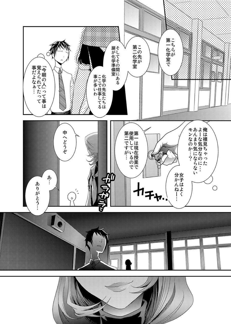 Sailor Fuku o Kita Akuma ♂ Hotte Horarete Kyouiku Jisshuu 6