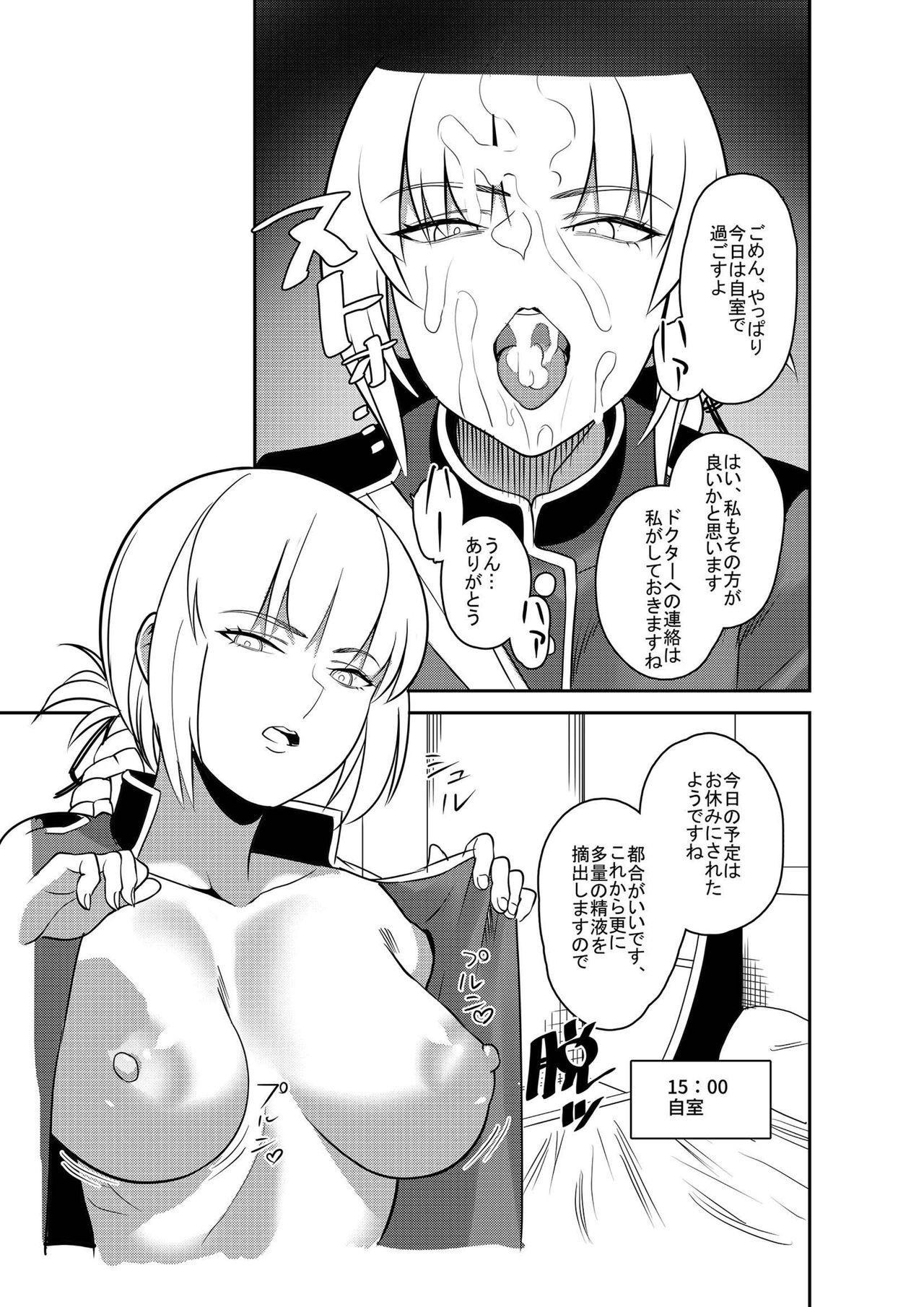Master Shasei Kanri Nisshi 12