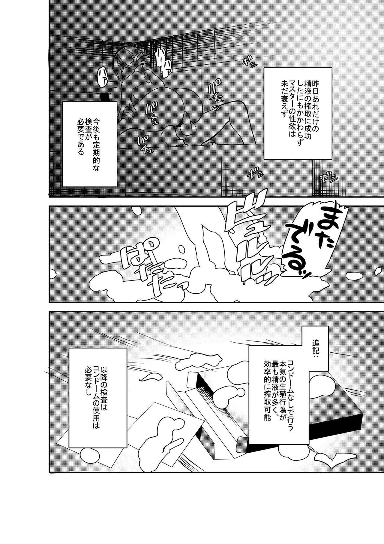 Master Shasei Kanri Nisshi 23