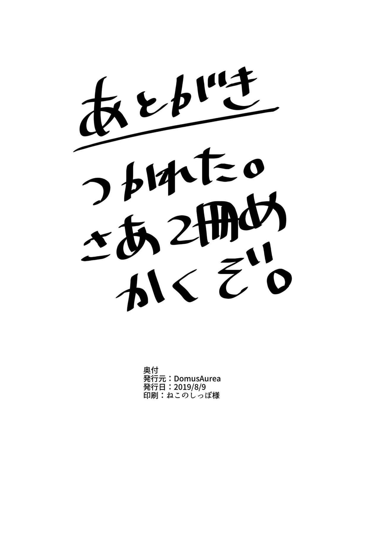 Master Shasei Kanri Nisshi 25