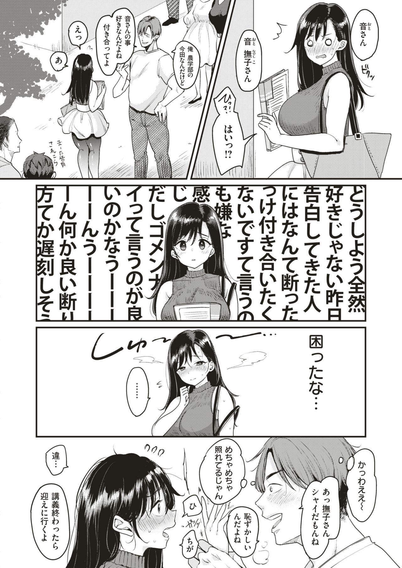 [Mojarin] Nadeshiko-san wa NO! tte Ienai Ch.1-4 1