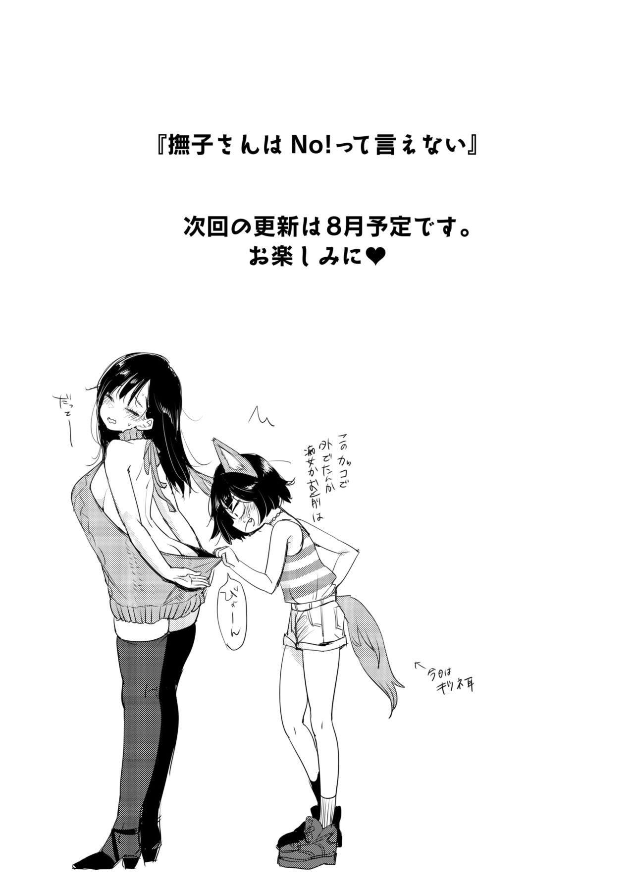 [Mojarin] Nadeshiko-san wa NO! tte Ienai Ch.1-4 25