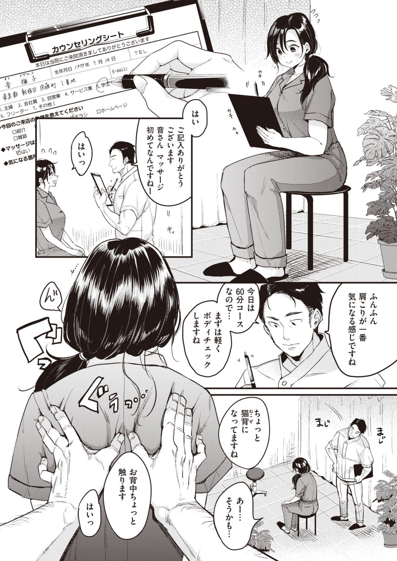[Mojarin] Nadeshiko-san wa NO! tte Ienai Ch.1-4 29