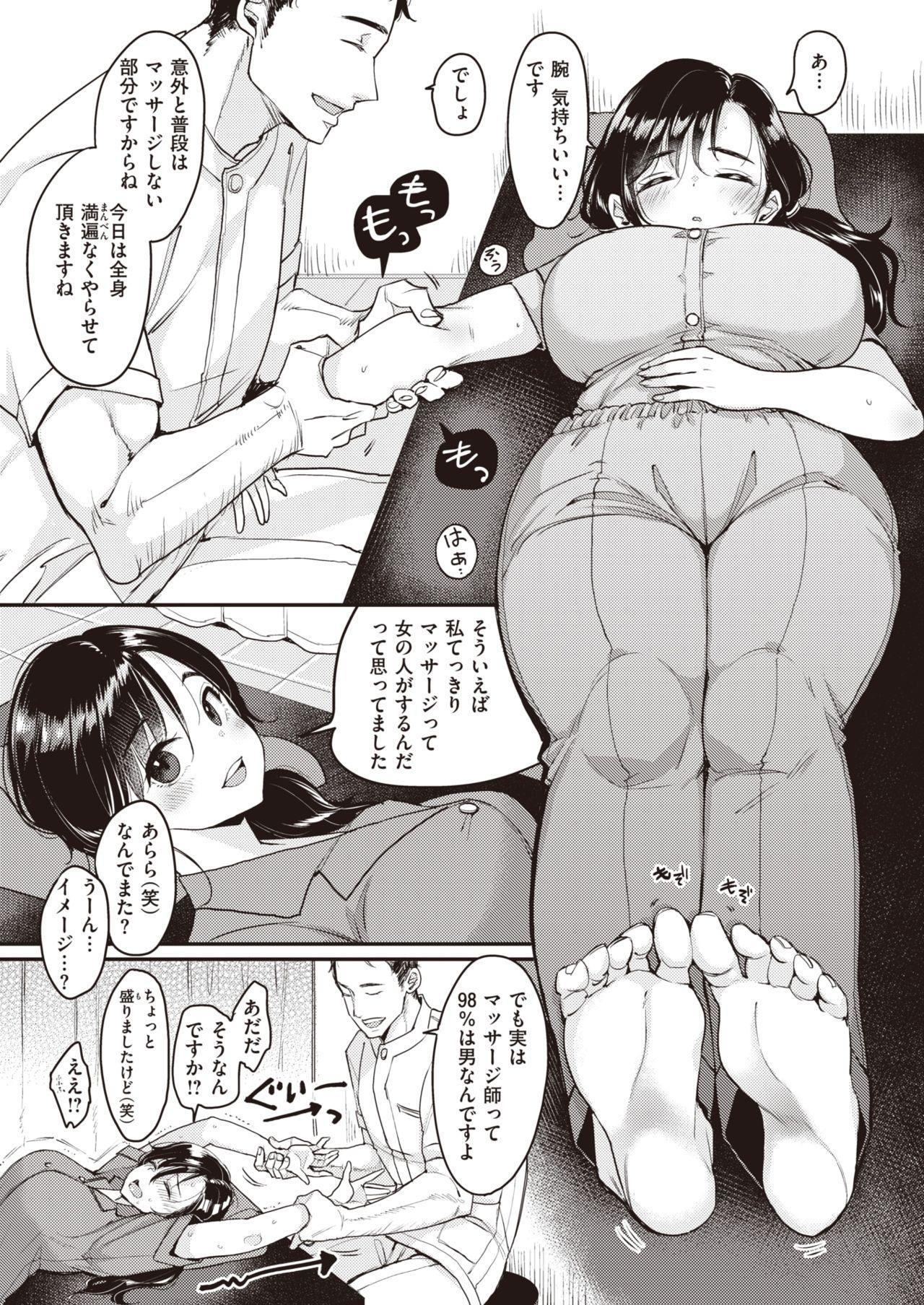 [Mojarin] Nadeshiko-san wa NO! tte Ienai Ch.1-4 32