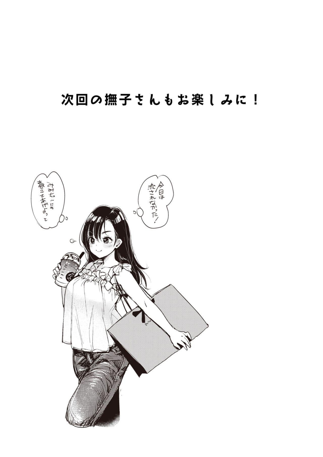 [Mojarin] Nadeshiko-san wa NO! tte Ienai Ch.1-4 50