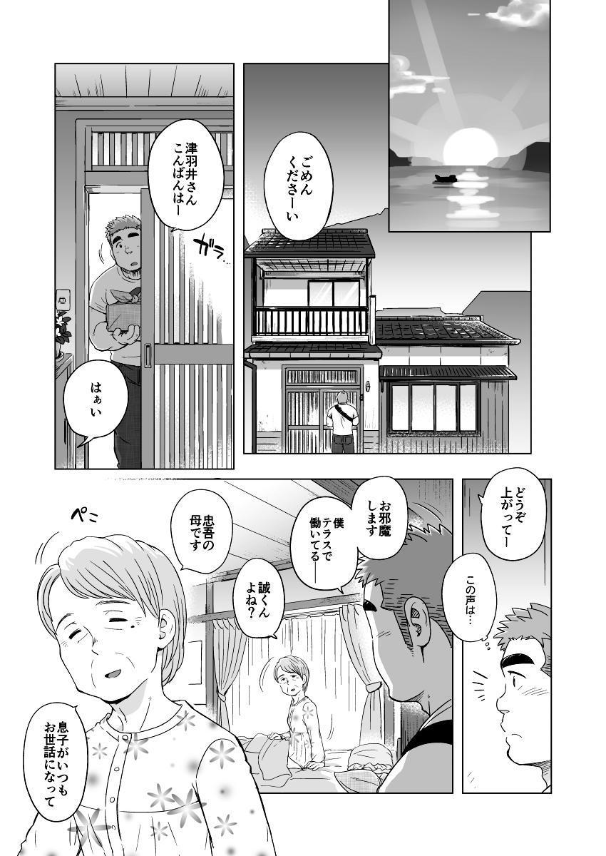 City Boy to Seto no Shima 1, 2 9
