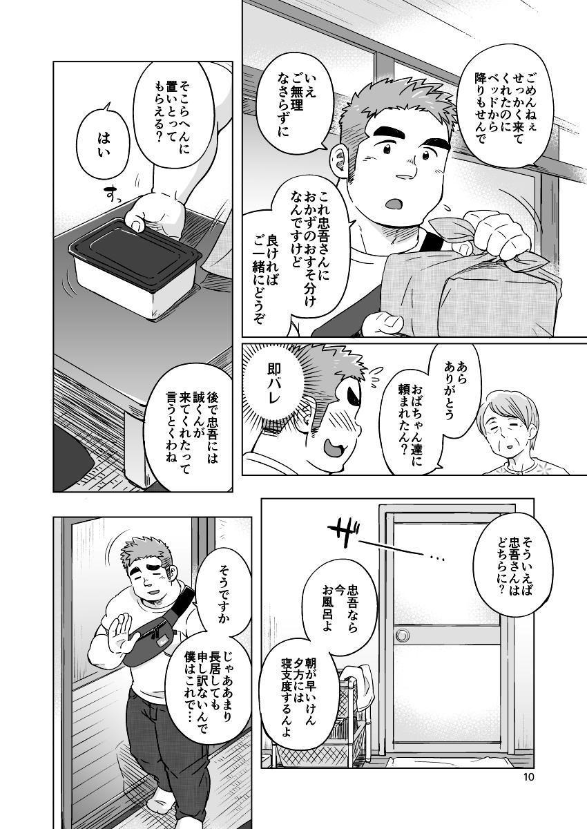 City Boy to Seto no Shima 1, 2 10