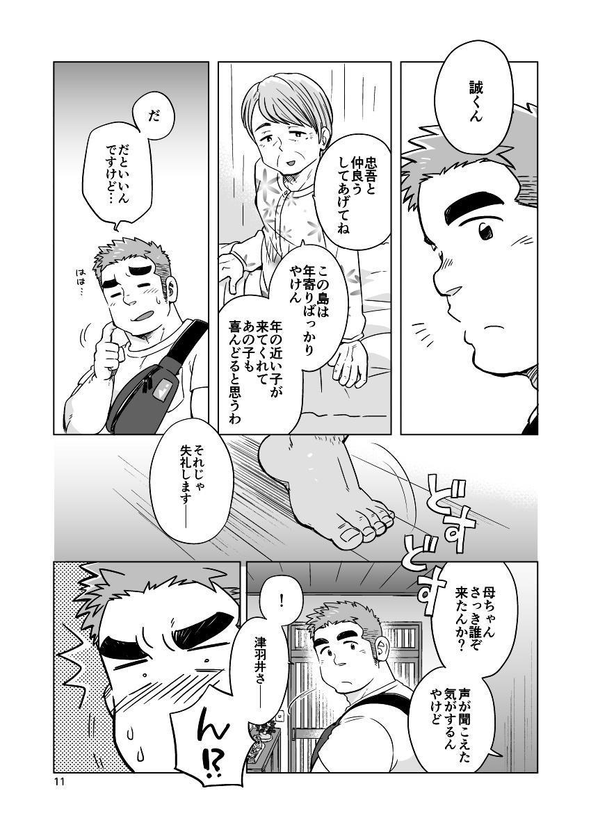 City Boy to Seto no Shima 1, 2 11