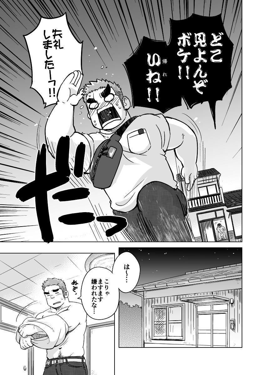 City Boy to Seto no Shima 1, 2 13