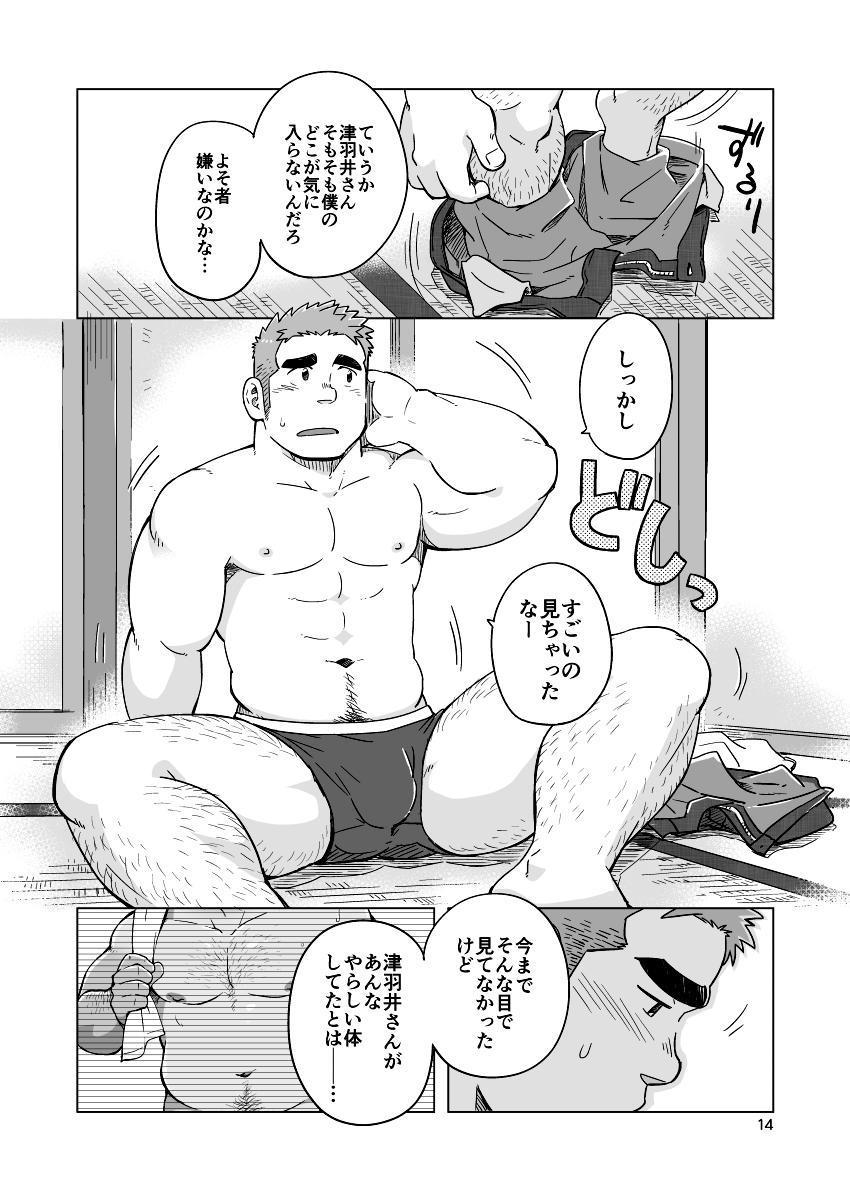 City Boy to Seto no Shima 1, 2 14