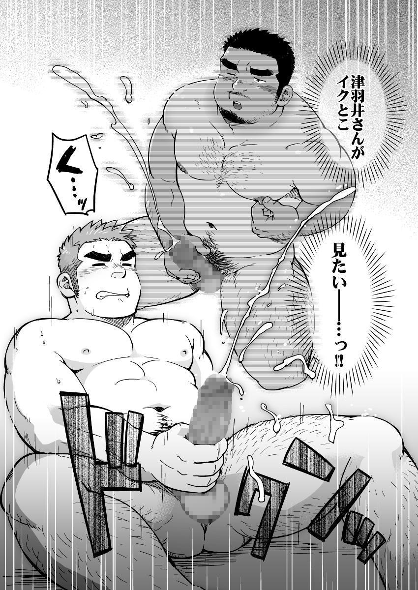 City Boy to Seto no Shima 1, 2 18