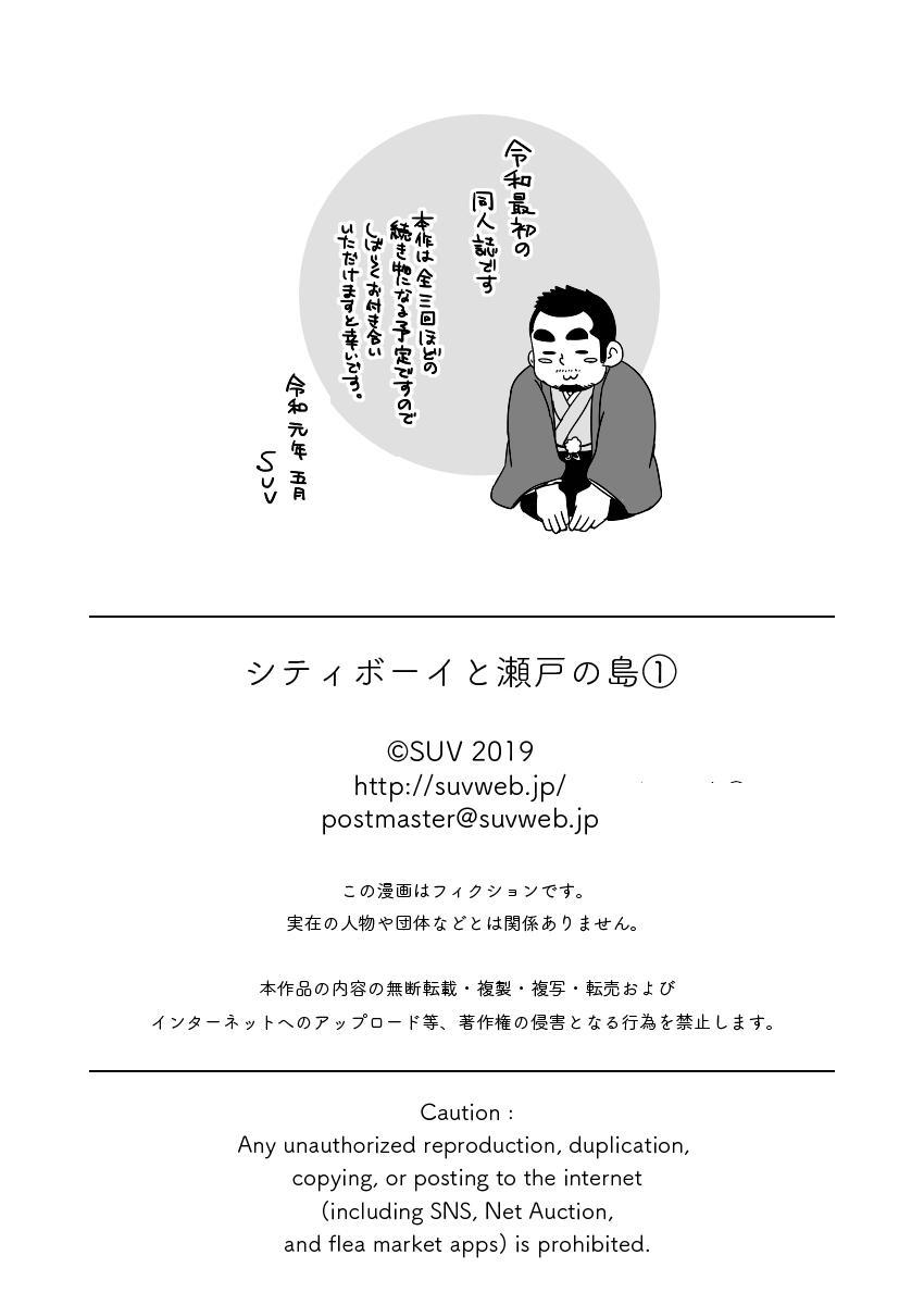 City Boy to Seto no Shima 1, 2 20