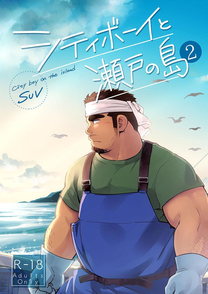 City Boy to Seto no Shima 1, 2 22