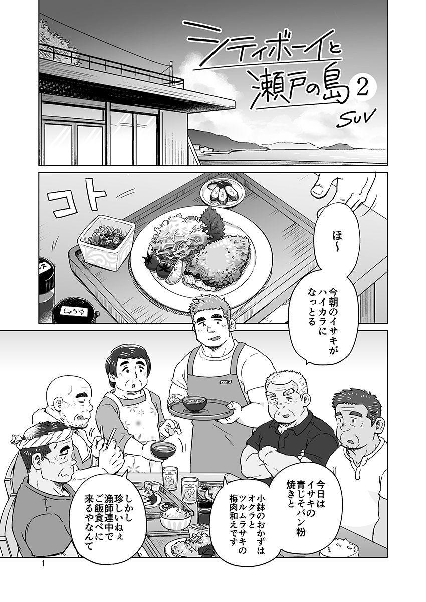 City Boy to Seto no Shima 1, 2 23