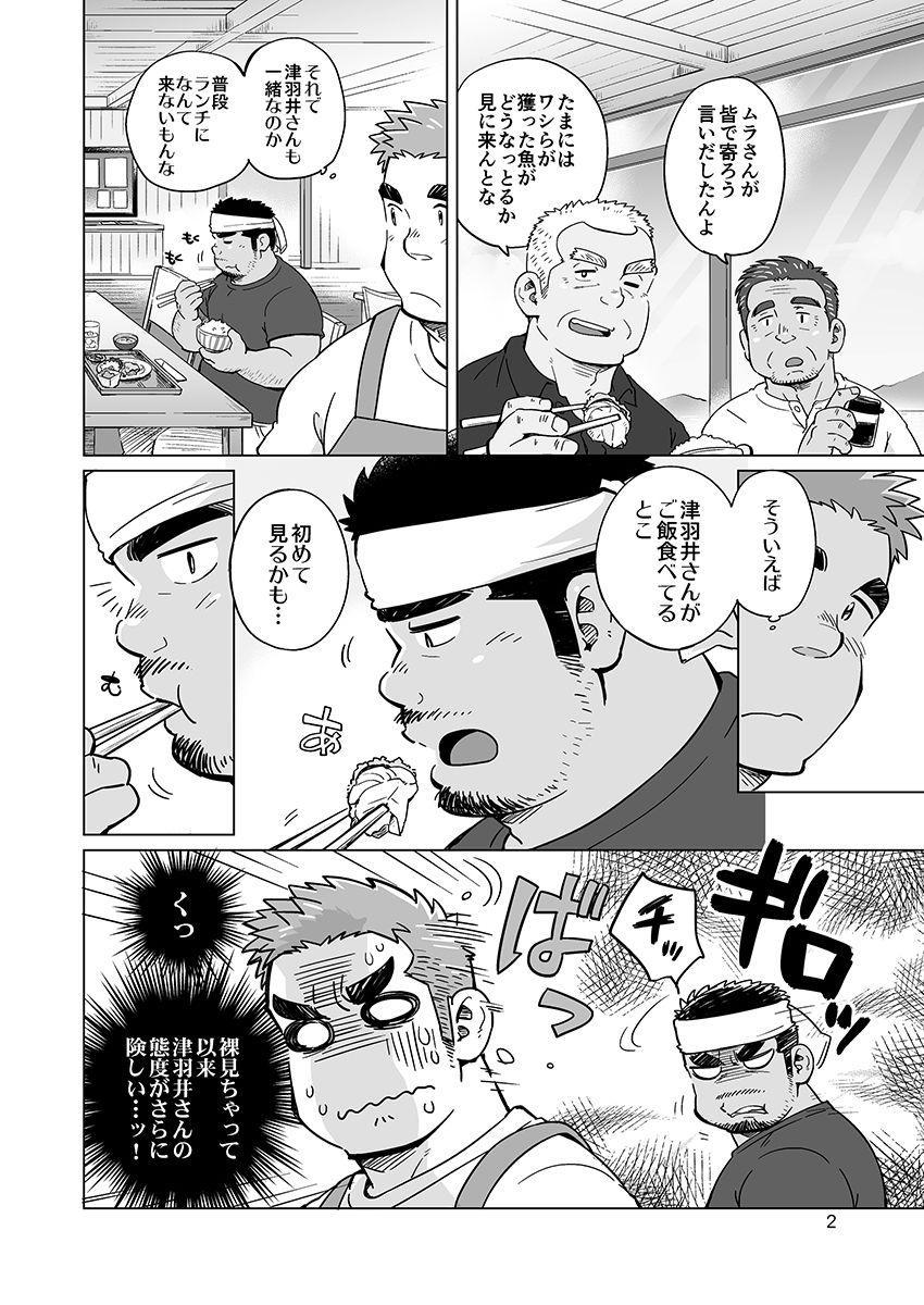 City Boy to Seto no Shima 1, 2 24