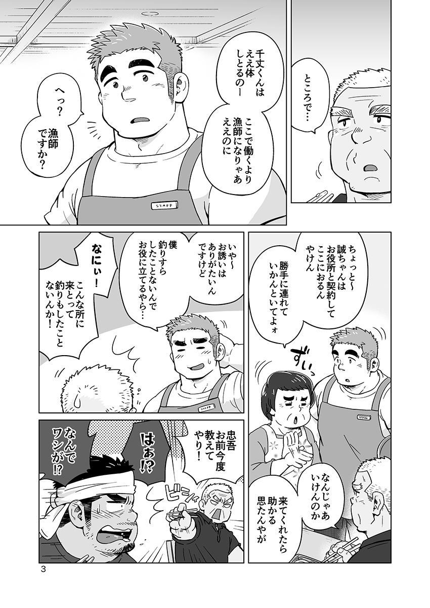 City Boy to Seto no Shima 1, 2 25