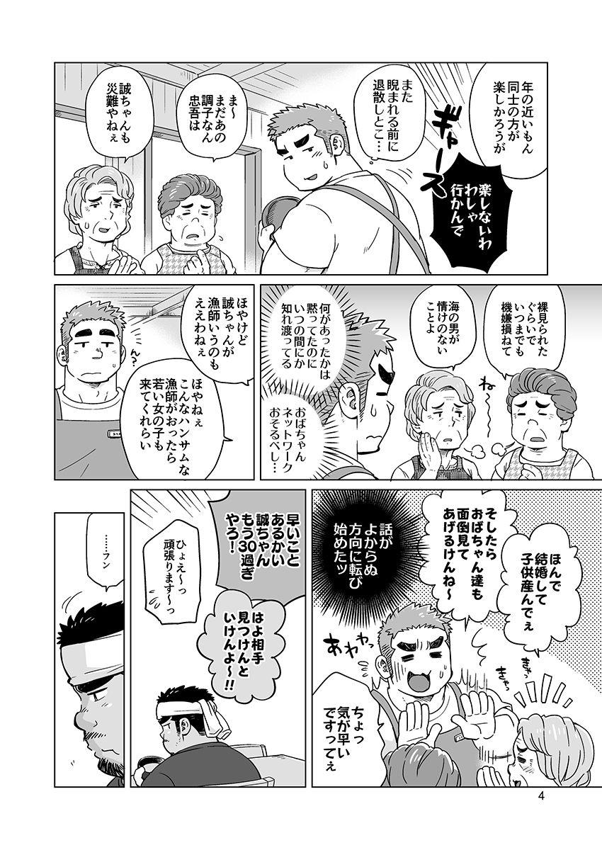 City Boy to Seto no Shima 1, 2 26