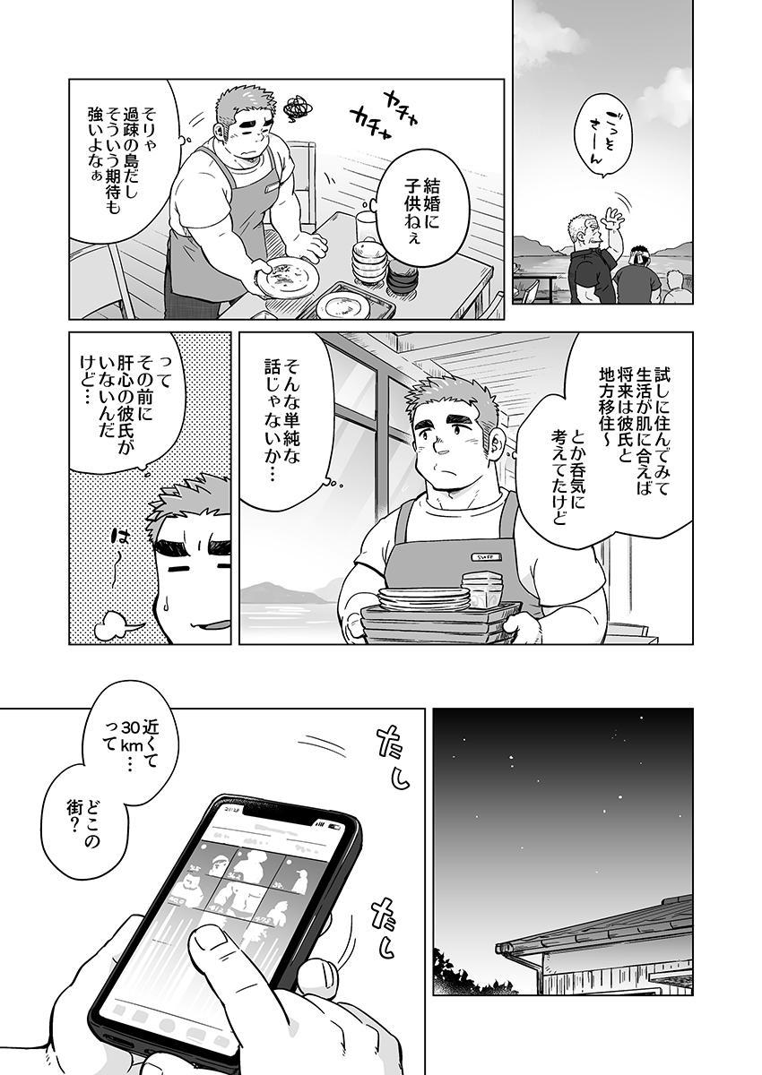 City Boy to Seto no Shima 1, 2 27