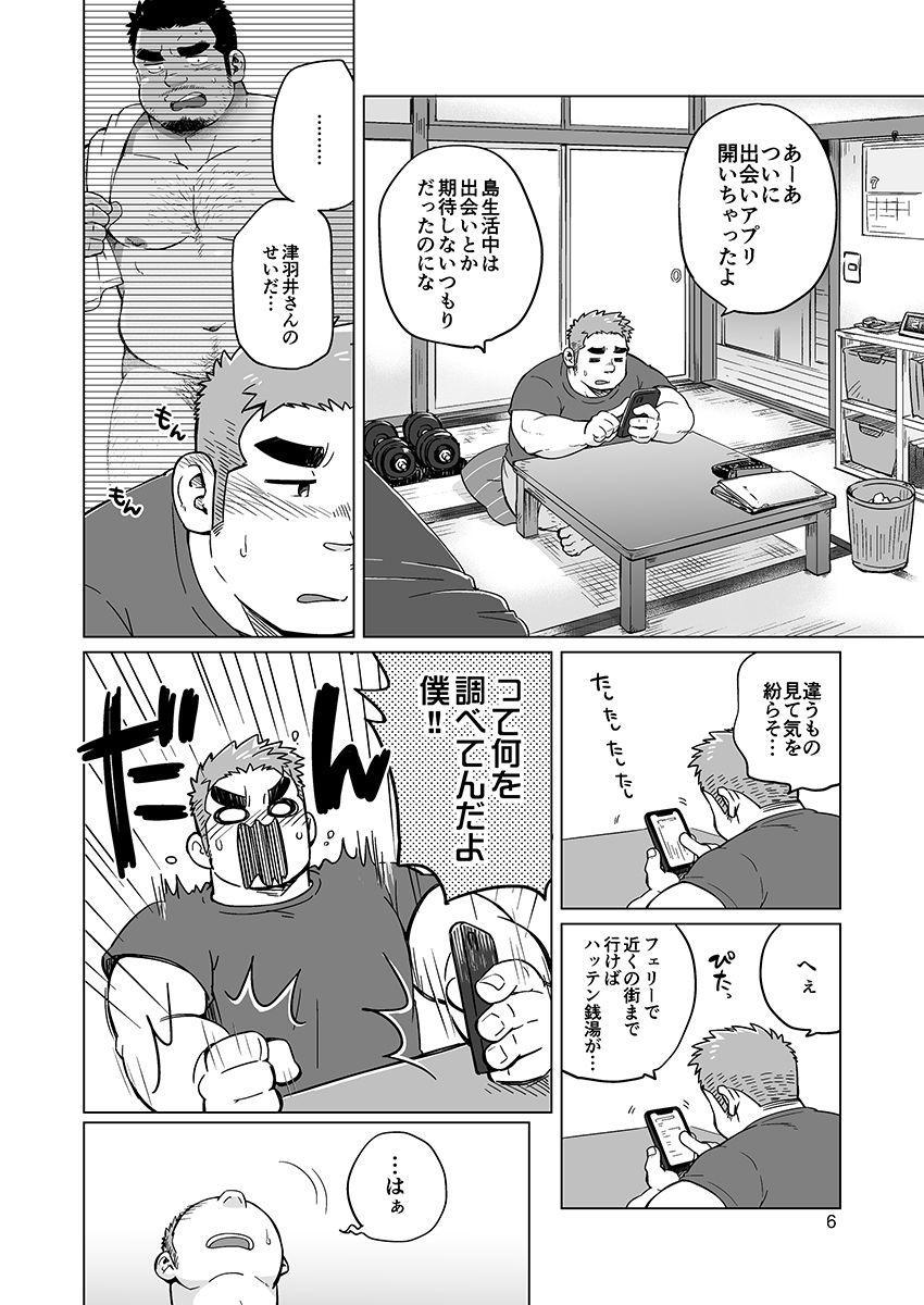City Boy to Seto no Shima 1, 2 28