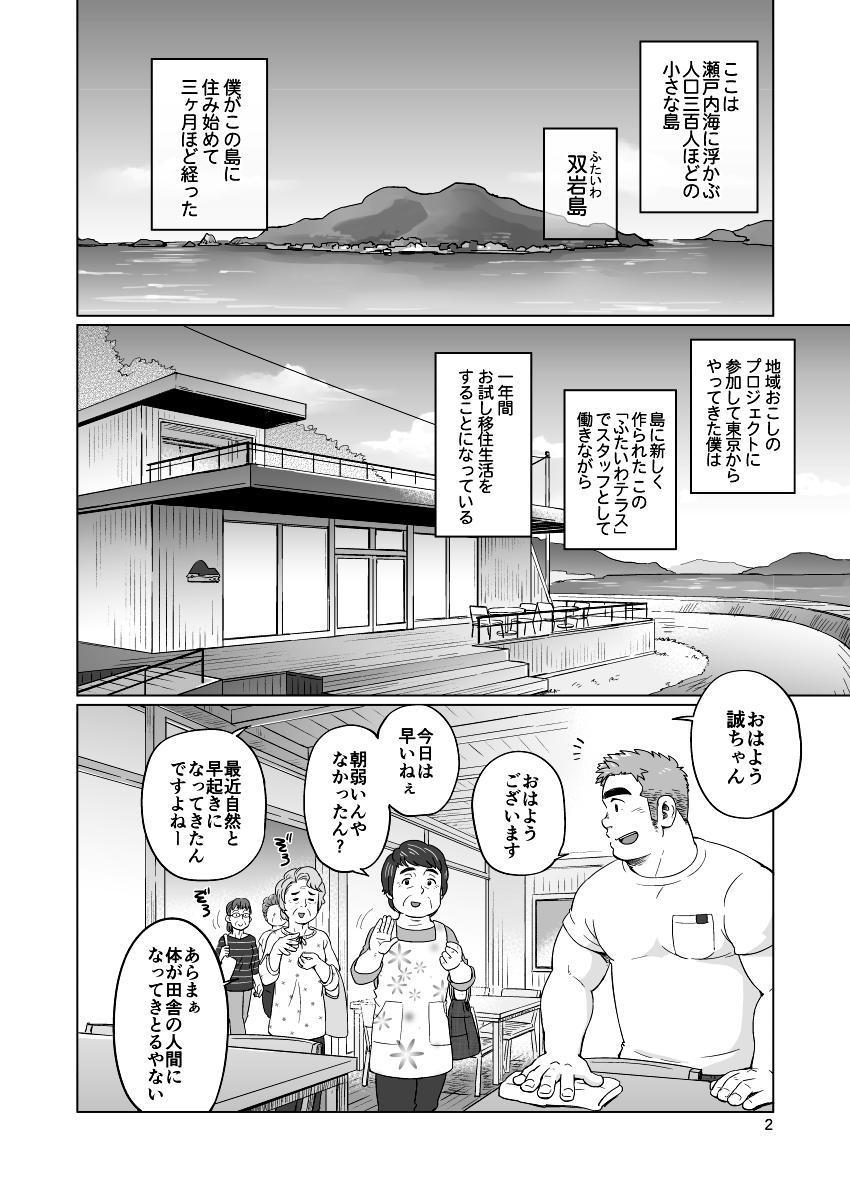 City Boy to Seto no Shima 1, 2 2