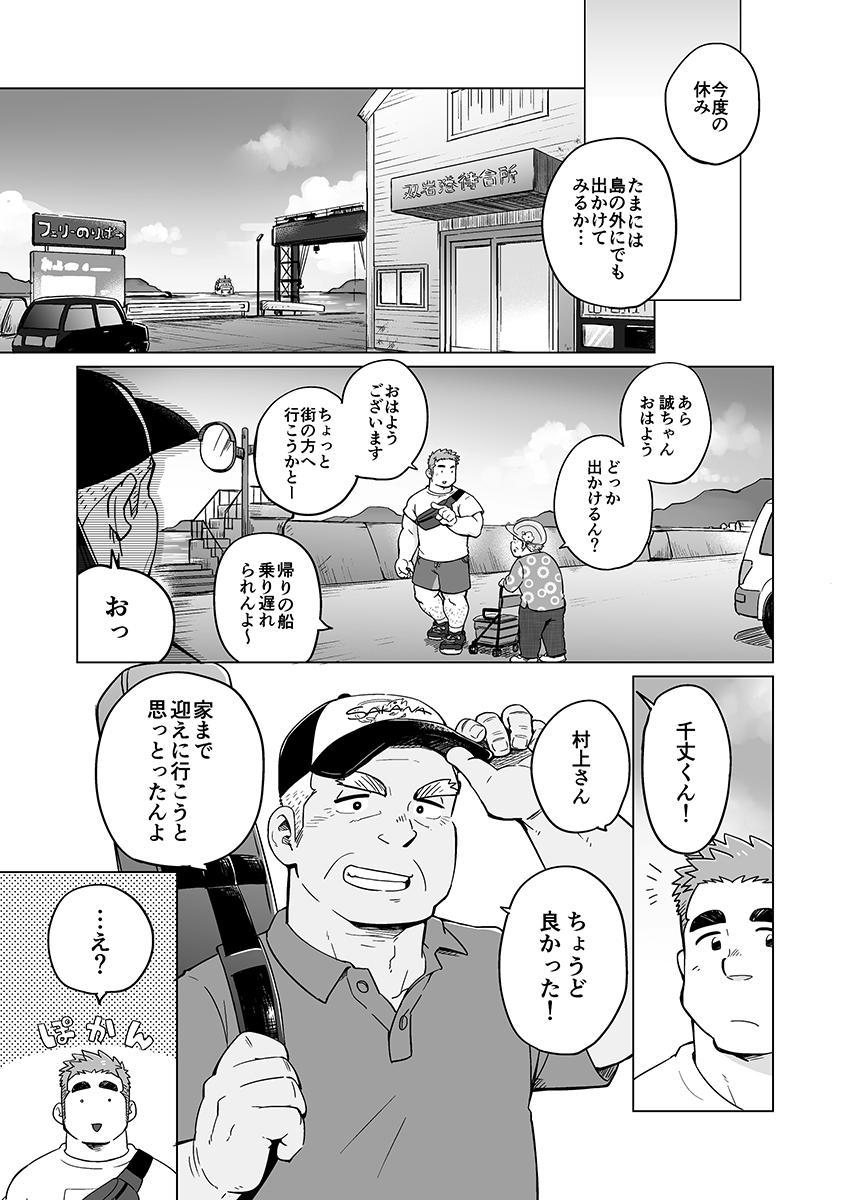 City Boy to Seto no Shima 1, 2 29