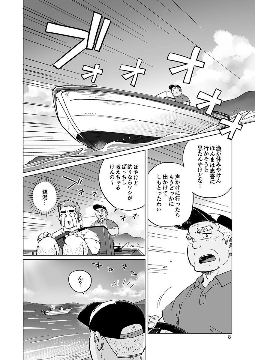 City Boy to Seto no Shima 1, 2 30