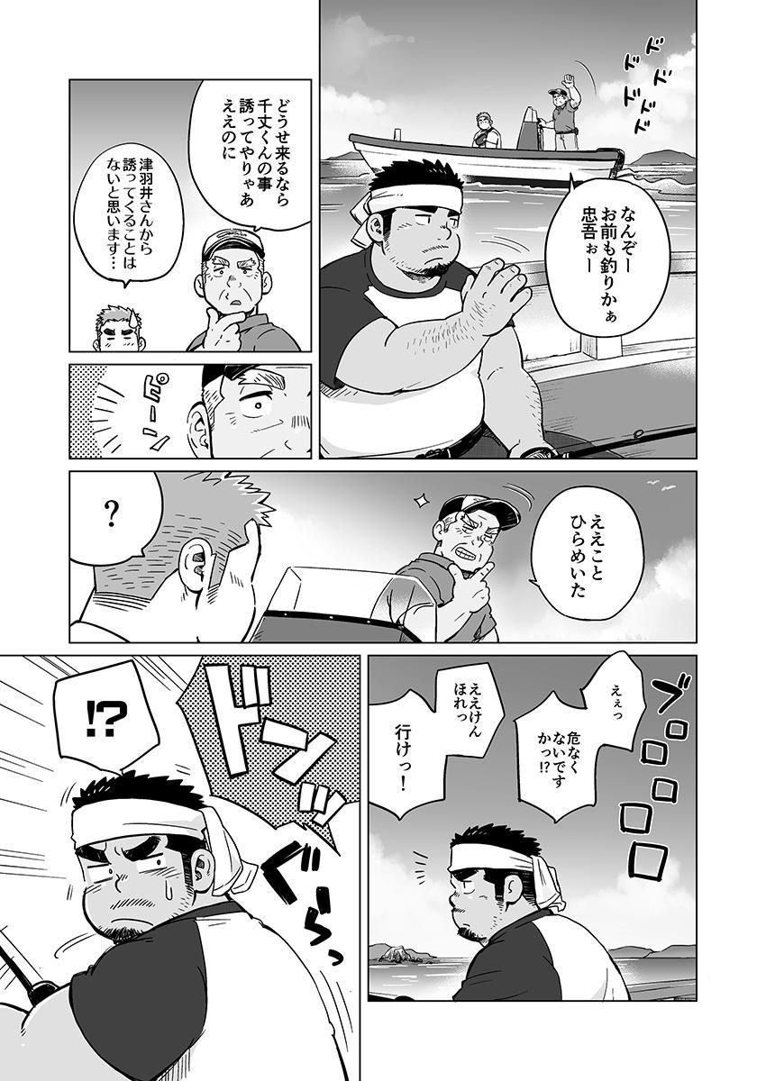 City Boy to Seto no Shima 1, 2 31