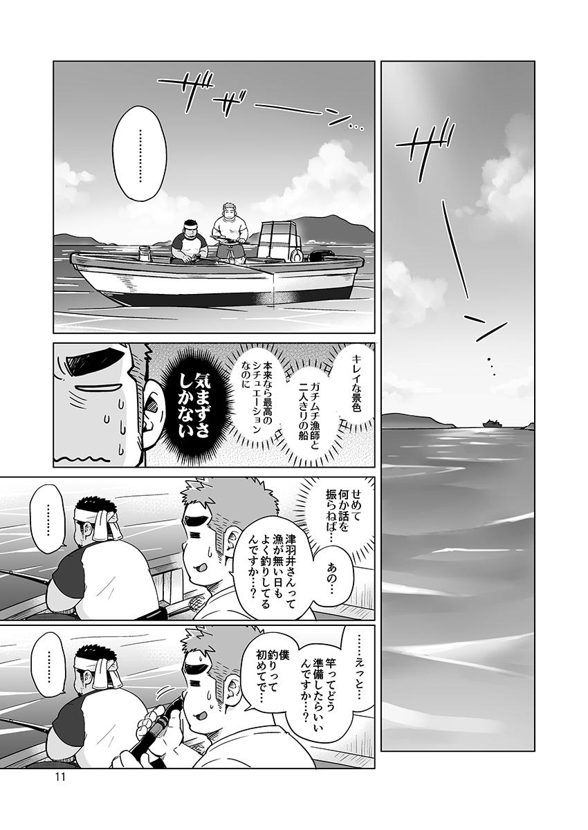 City Boy to Seto no Shima 1, 2 33