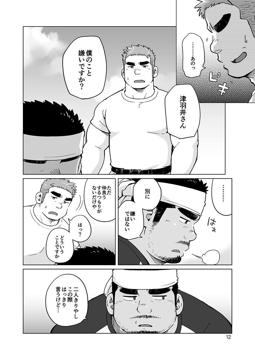 City Boy to Seto no Shima 1, 2 34