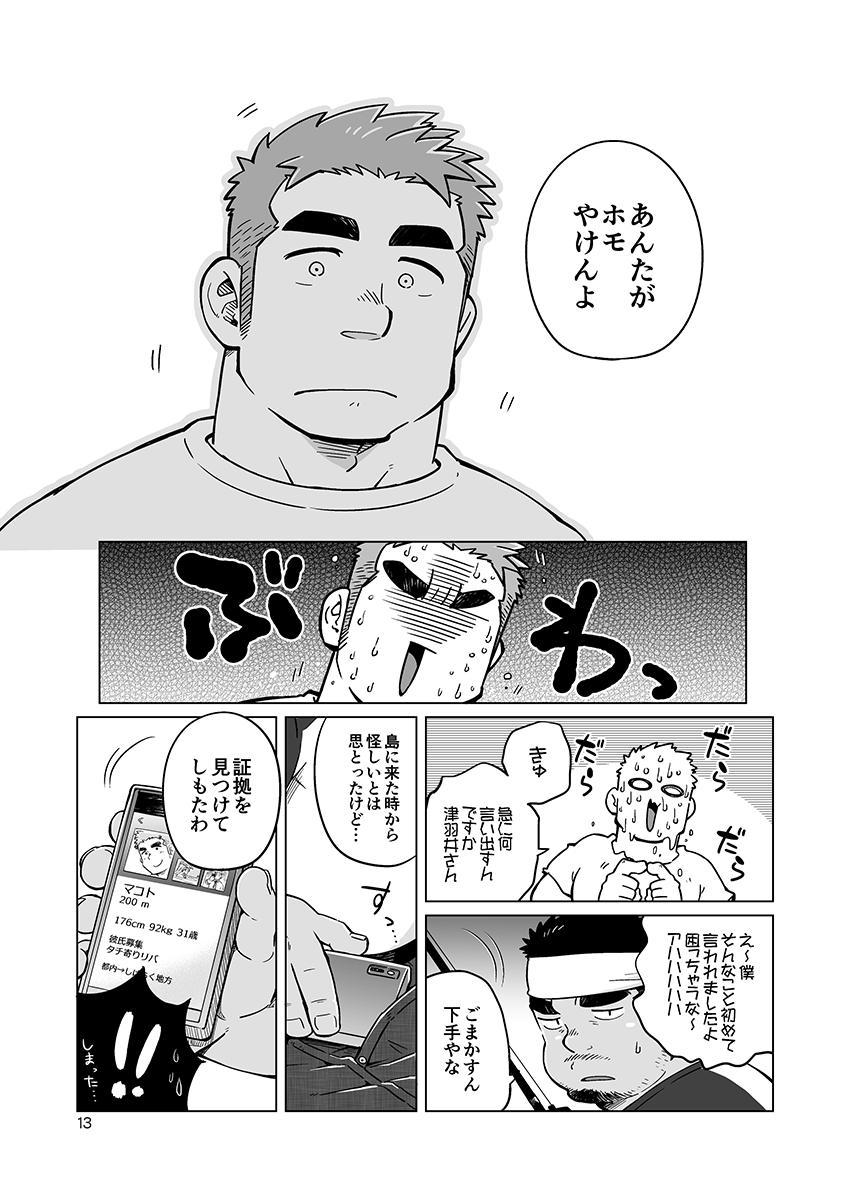 City Boy to Seto no Shima 1, 2 35